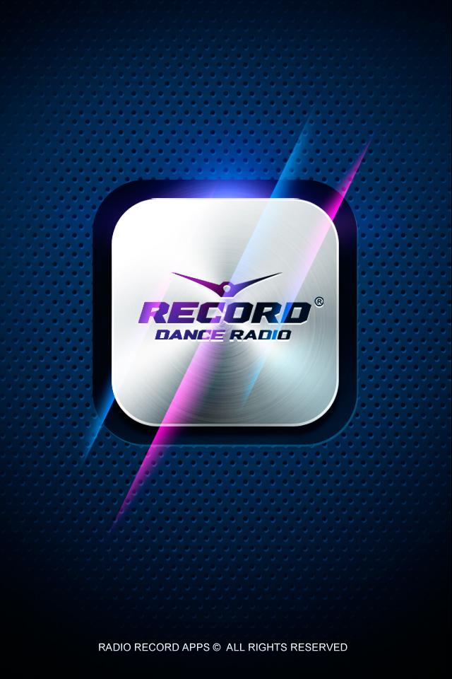 Песни radio record