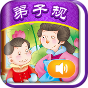 iReading HD – 弟子规